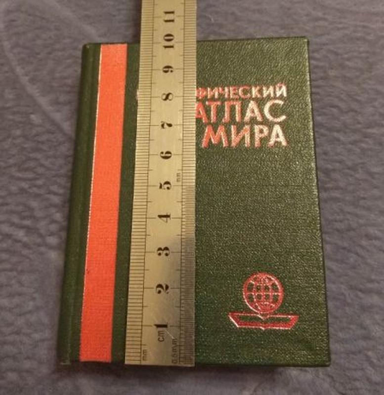 Географический атлас мира Мини-книга СССР - Фото 2