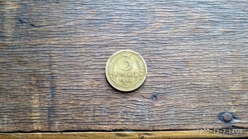 Монета Ссср 3 коп 1956