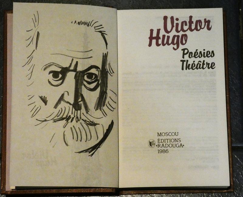 Сборник прозы и поэзии Виктора Гюго в оригинале - Фото 3