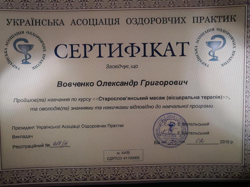 Висцеральная терапия с выездом на дом Киев и область - Фото 2