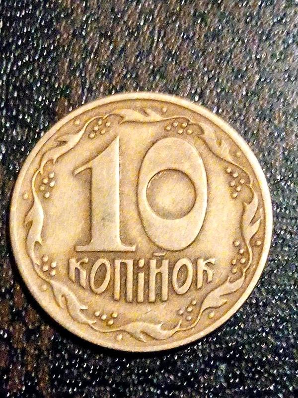 Монета 10 коп. 1992 року