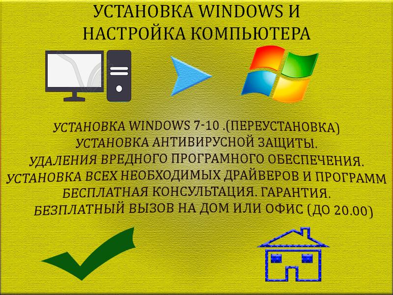 Установка Windows и настройка КОМПЬЮТЕРА