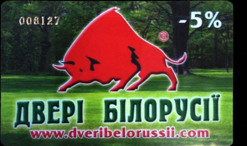 Скидка на Двери Белорусии - 5%
