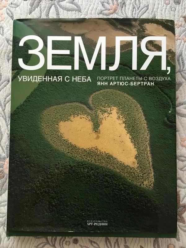Книга «Земля, увиденная с неба» Янн Артюс
