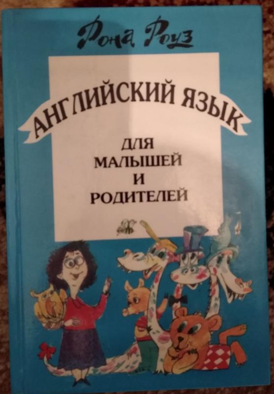 Книга для изучения английского для детей