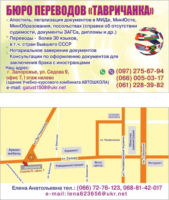 Перевод с - на армянский, грузинский, азербайджанский, узбекский