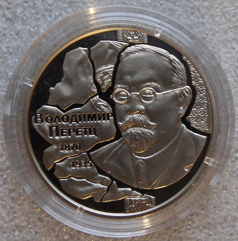 Монета Володимир Перетц (Владимир Перетц)