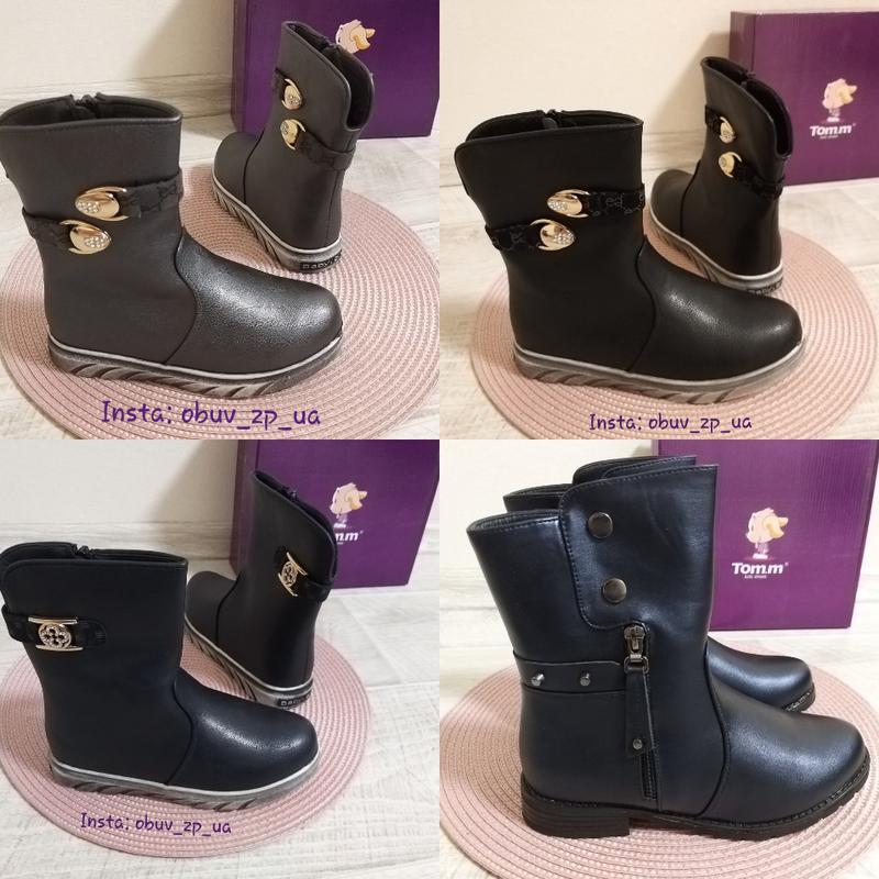 Ботинки деми для девочки Том М 32-37р