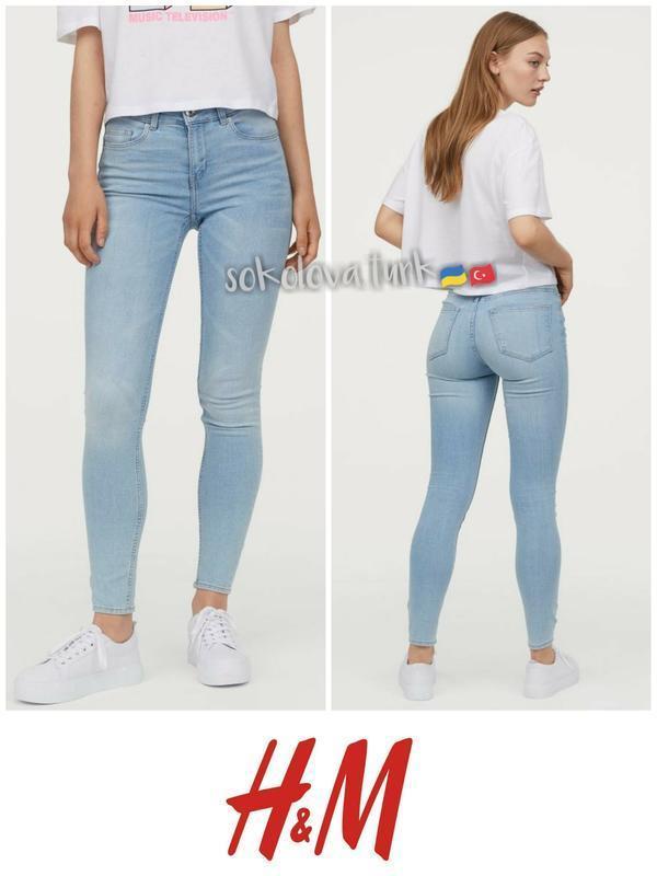 Суперстрейчевые джинсы скинни от h&m