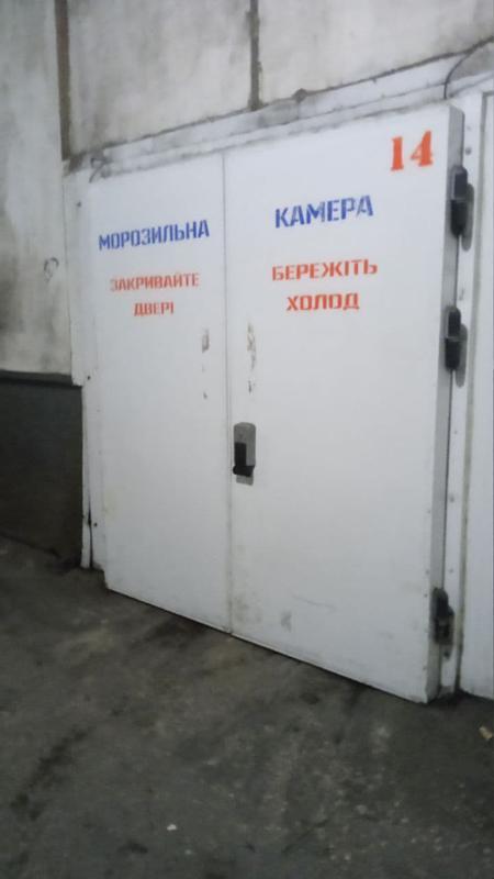 Склад Морозильный (-18...-24 С) и Холодильный (0...+5) .