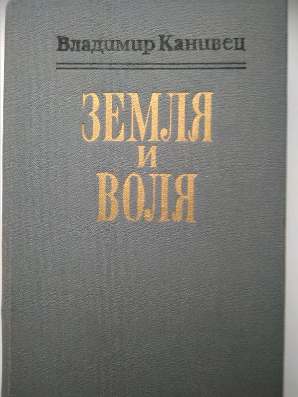 Земля и воля,Владимир Канивец, исторический роман