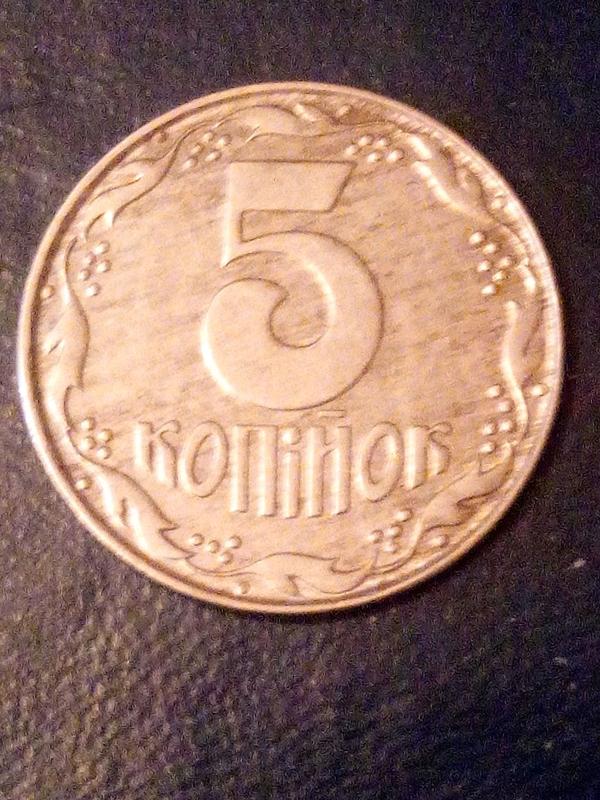 Монета 5 коп. 1992 року