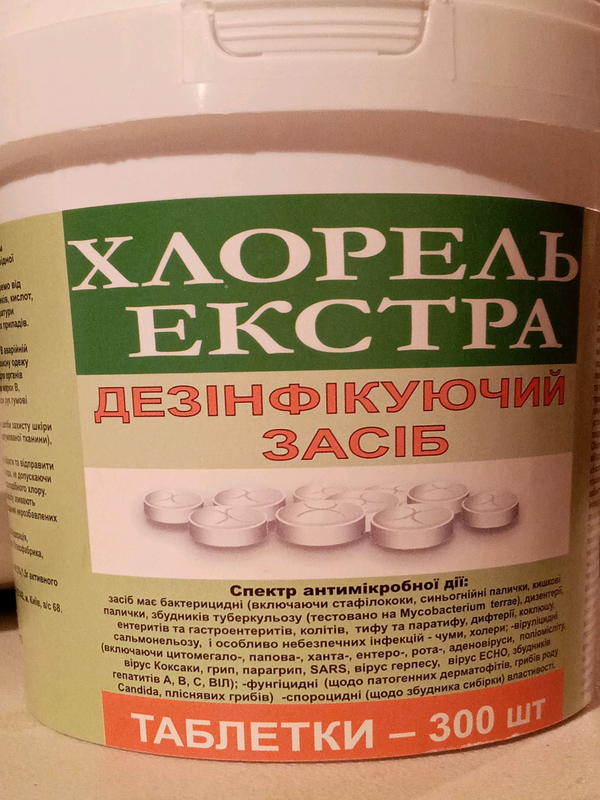Хлорель Екстра