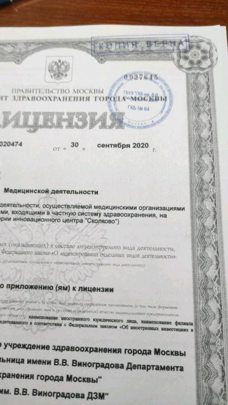 Приглашение, Медицинские Документы для проезда за границу
