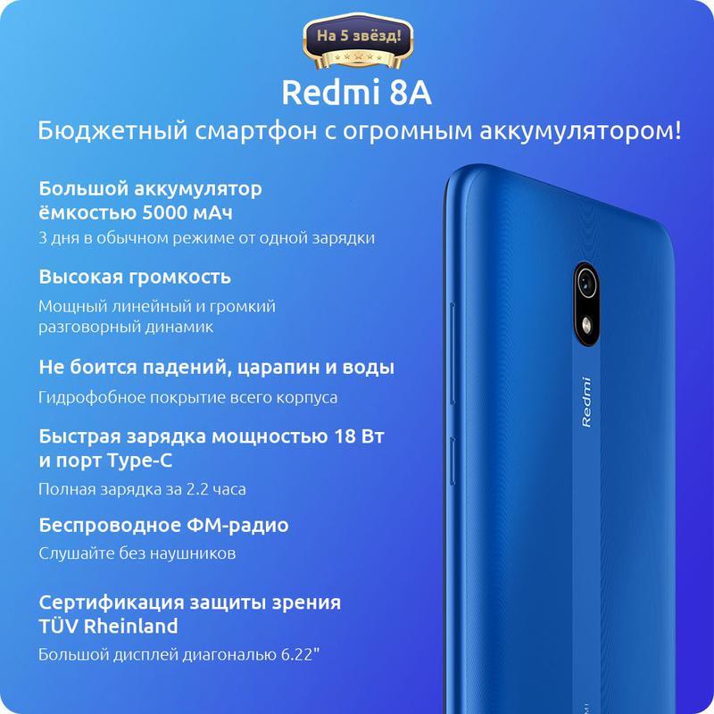 Смартфон Xiaomi Redmi 8A Ocean Blue, синий, 5000 мА*ч +чехол - Фото 2