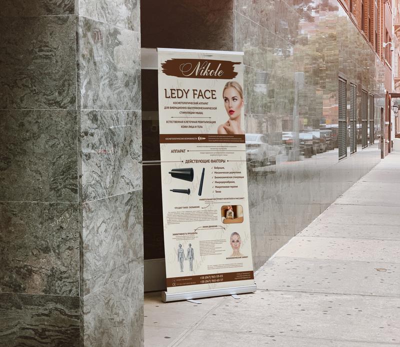 Дизайн наружной рекламы косметологической компании