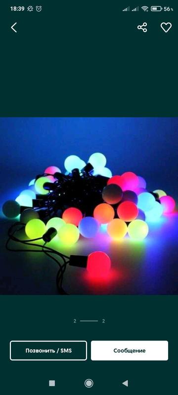 Новогодняя гирлянда шарики d- 16мм