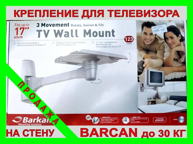 Крепление для телевизора/монитора c ЭЛТ BARCAN на стену