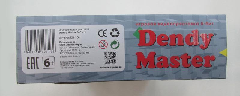 Dendy Master 8 bit + 300 встроенных игр - Фото 14
