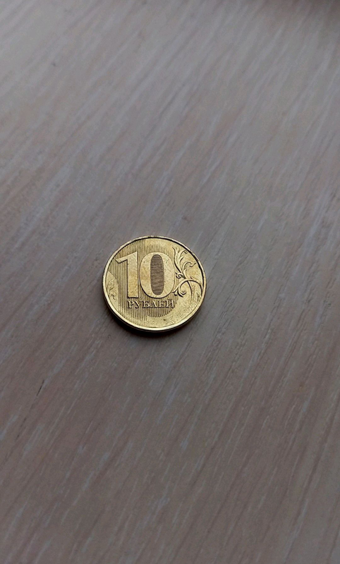 Монета 10 рублей 2012 года