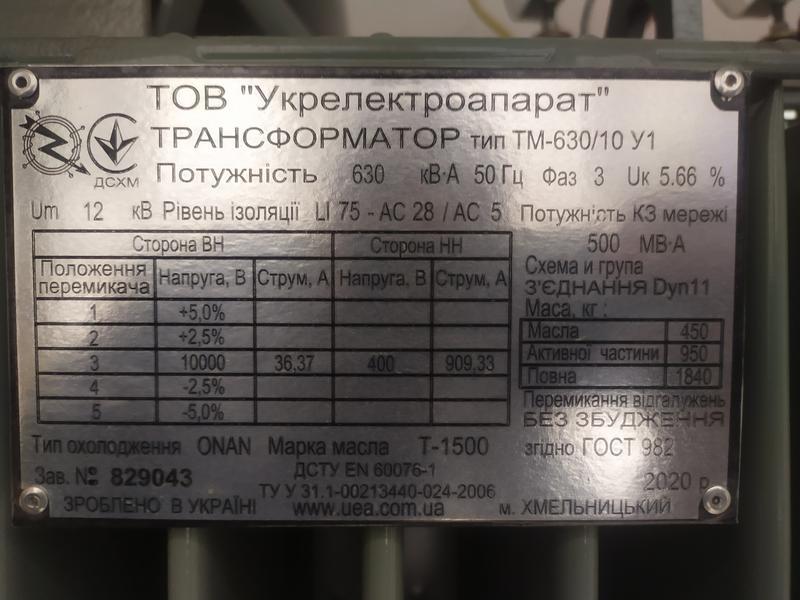 Продам трансформатор ТМ-630/10 У1 10/0,4 Д/Ун-11