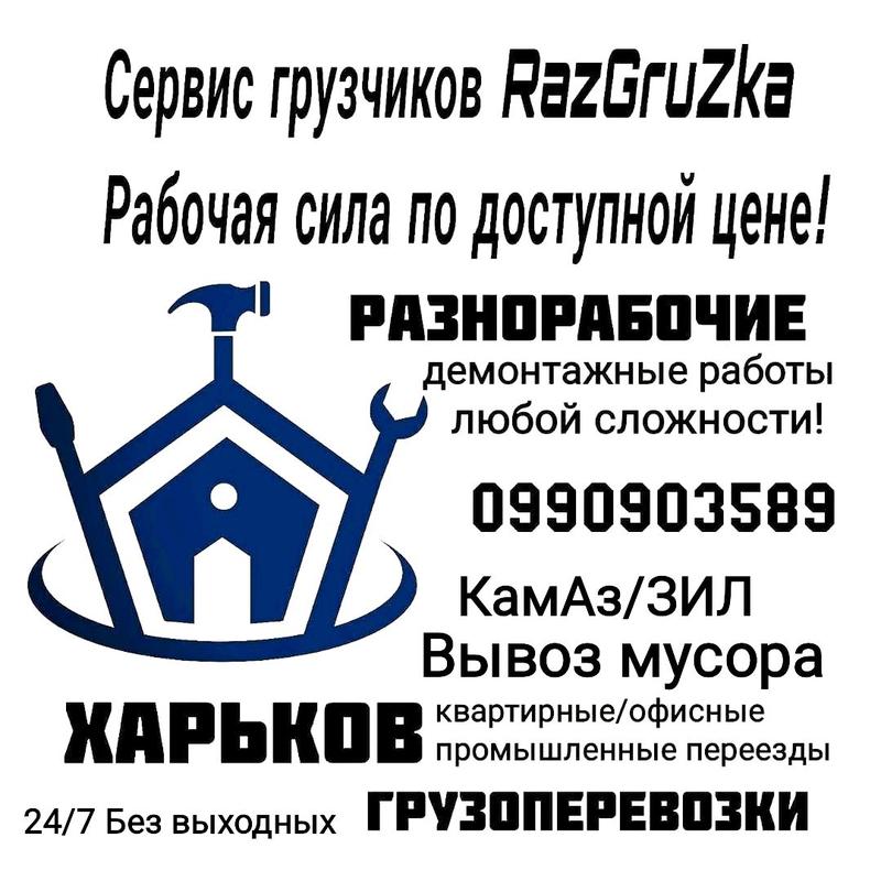 Газель/грузчики/разборка-сборка мебели/разнорабочие/подсобники.