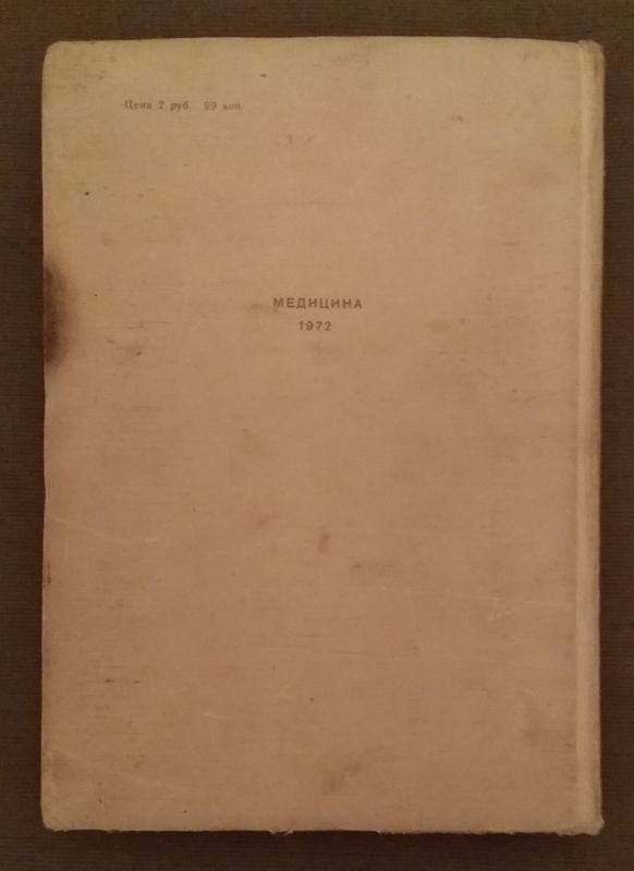 "Книга  редкая """"ЛЕЧЕНИЕ  РАСТЕНИЯМИ"" КОВАЛЕВА  Н.Г. 1972год. - Фото 13"