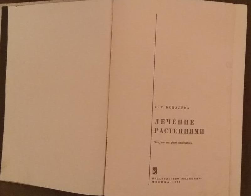 "Книга  редкая """"ЛЕЧЕНИЕ  РАСТЕНИЯМИ"" КОВАЛЕВА  Н.Г. 1972год. - Фото 12"