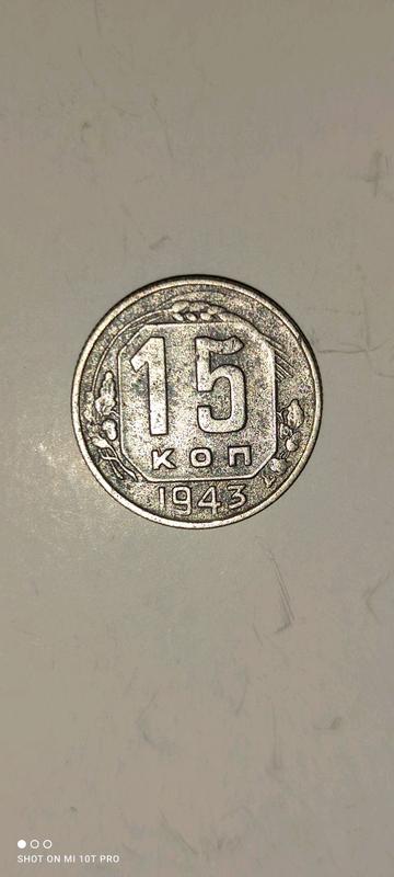 Монета СССР 1943 рік