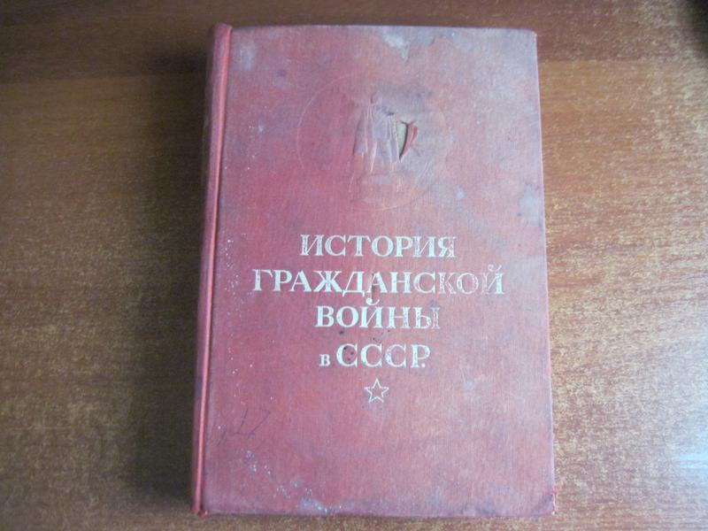 История гражданской войны в СССР. Том 1 1936