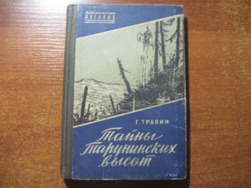 Травин Г. Тайны Тарунинских высот. М. Воениздат. 1956