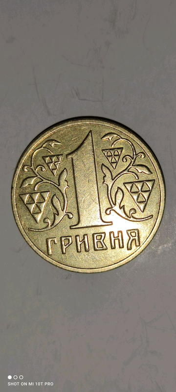 Монета в номінал 1 гривня