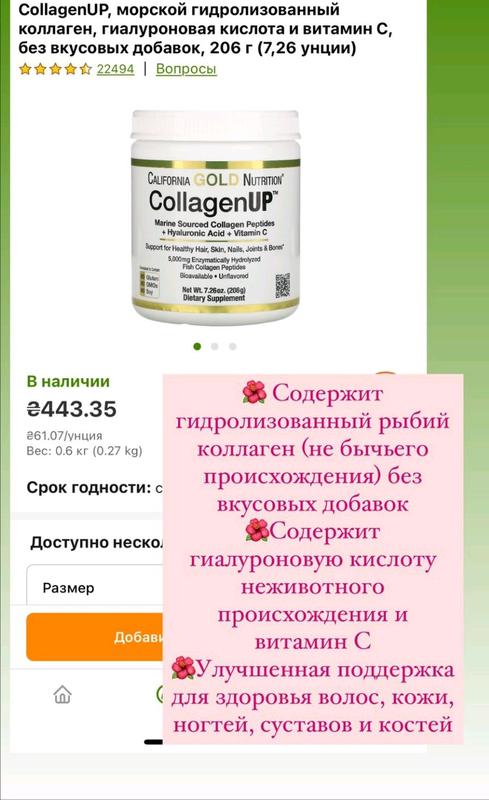 Рыбный коллаген Collagen Up