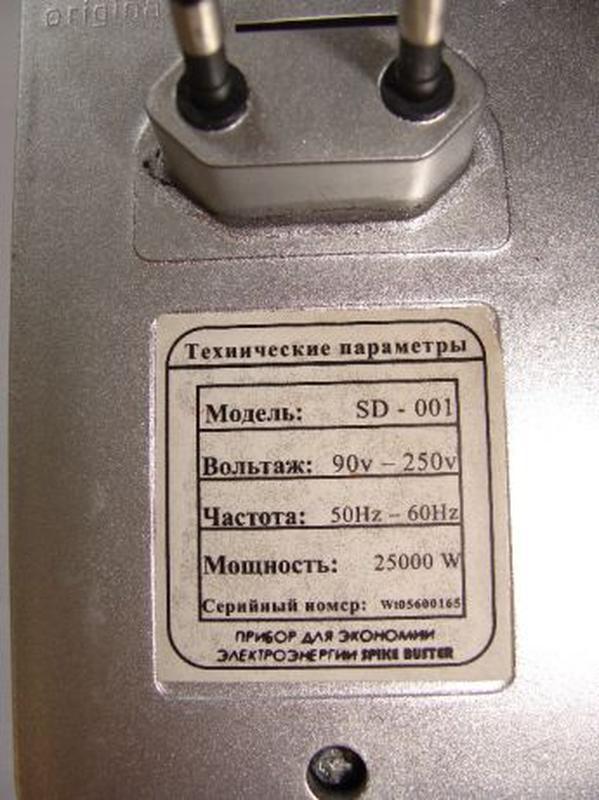 Прибор для экономии электроэнергии SD-001 - Фото 3