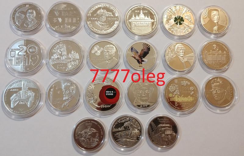 21 монета 2019 РОКУ (всі монети в капсулах)