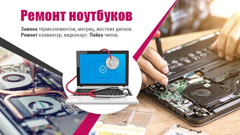 Ремонт ноутбуков, пк. Установка Windows. Ремонт Smart TV, T2