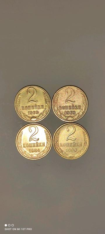 Монети СССР. 2 копійки