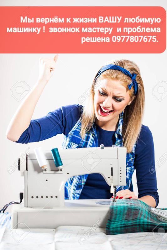 Ремонт, профилактика, регулировка швейных машин в Одессе.