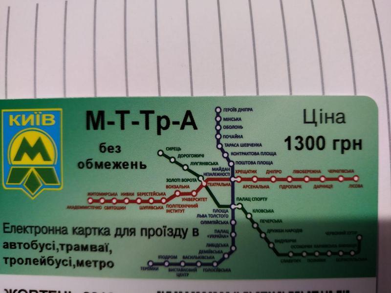 Проездной на общественный транспорт