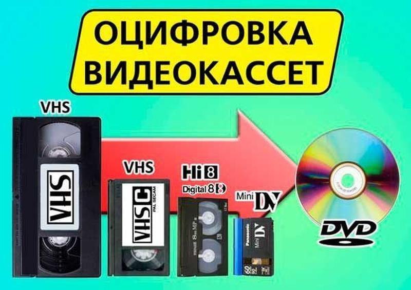 Оцифровка видеокассет 50грн.- 1 час (перезапись видео).
