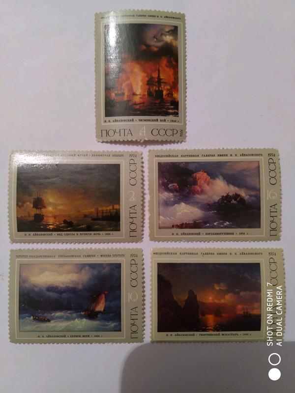 Серия марок Айвазовский.