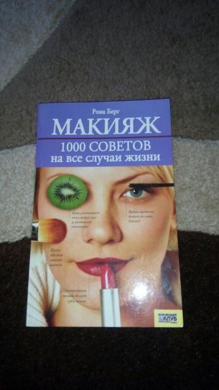 Макіяж макияж