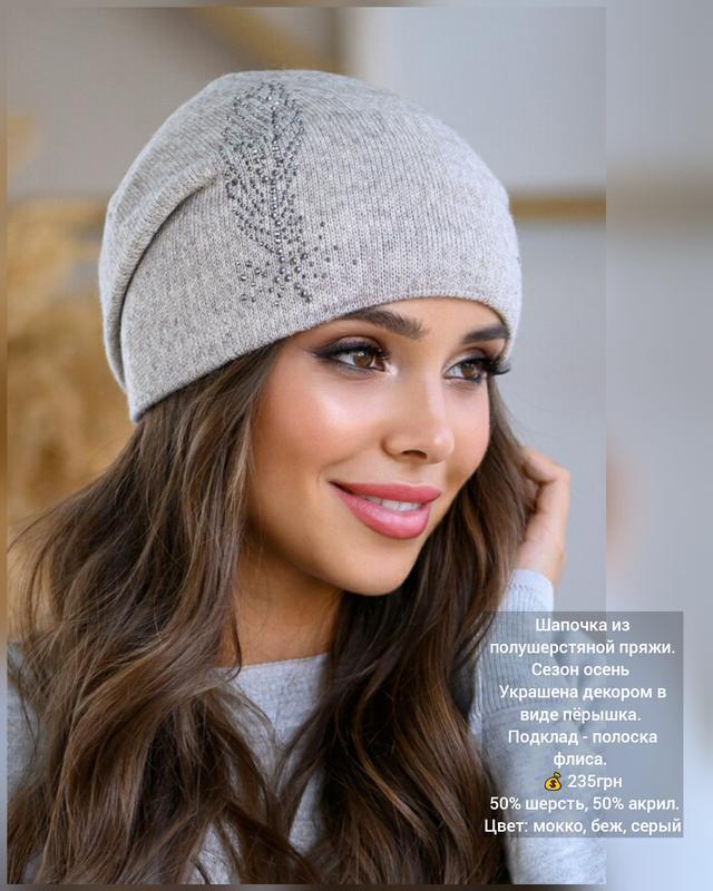 Женская шапка, осенняя, благородный беж