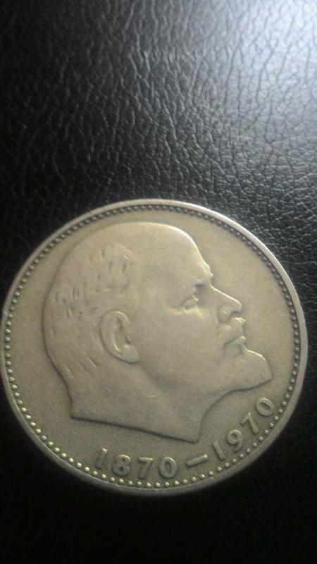 1 рубль ссср 1870-1970 сто лет со дня рождения В.И.Ленина