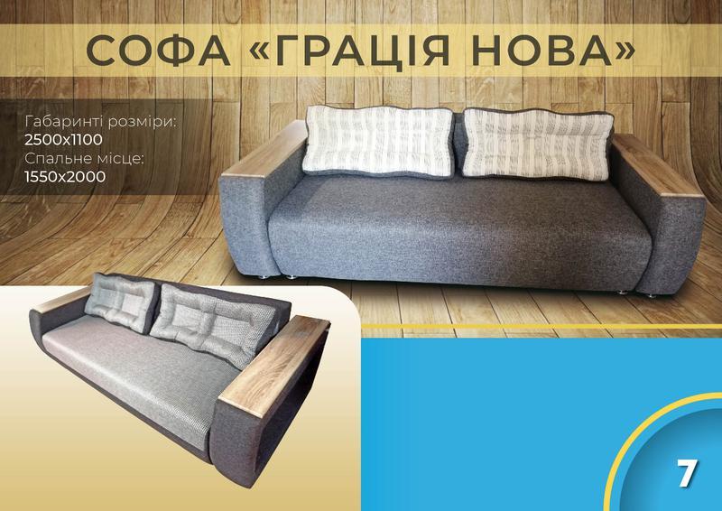 Софа Грация Нова