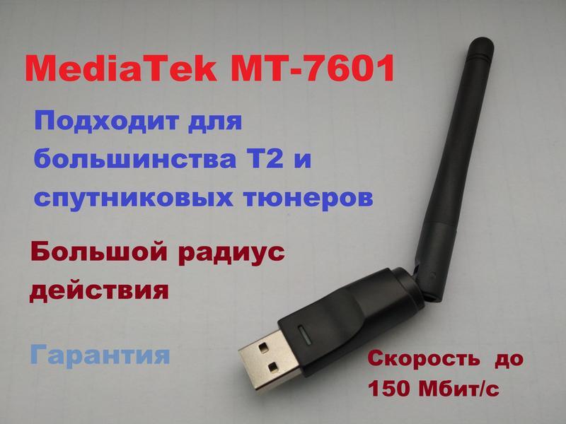 USB Wi-Fi адаптер MT7601 Mediatek вайфай Т2 тюнера ноутбука WIFI
