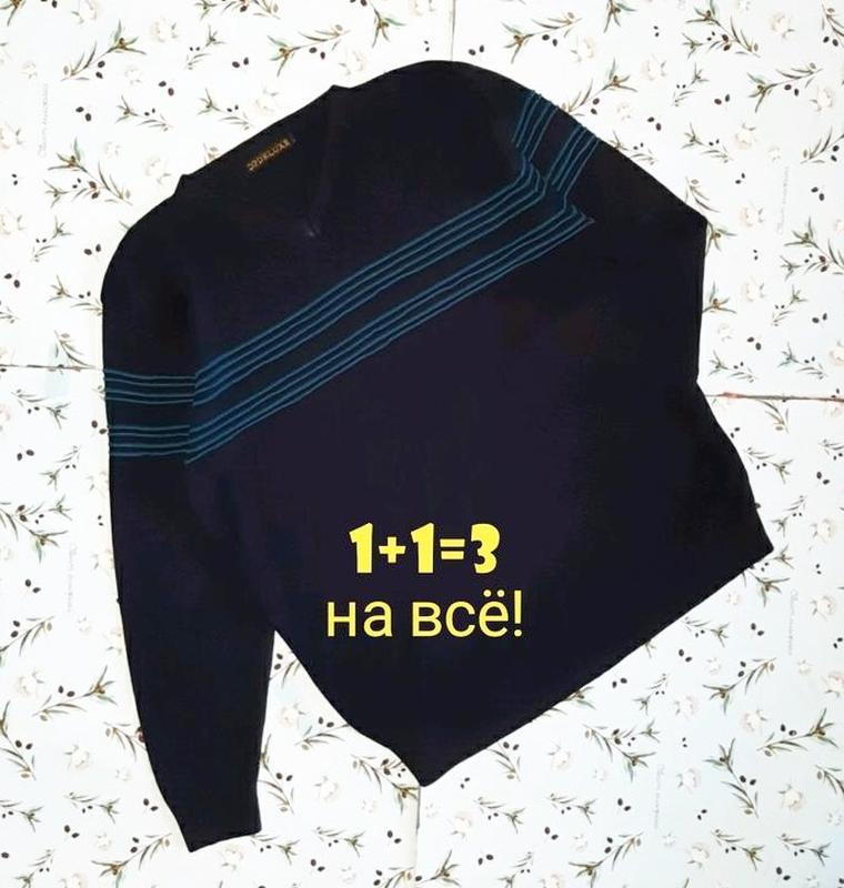 ????1+1=3 базовый синий мужской свитер de luxe, размер 46 - 48