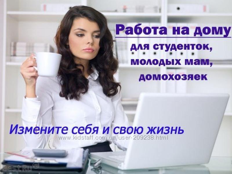 Работа для ШКОЛЬНИКОВ/СТУДЕНТОВ/ мам в декрете