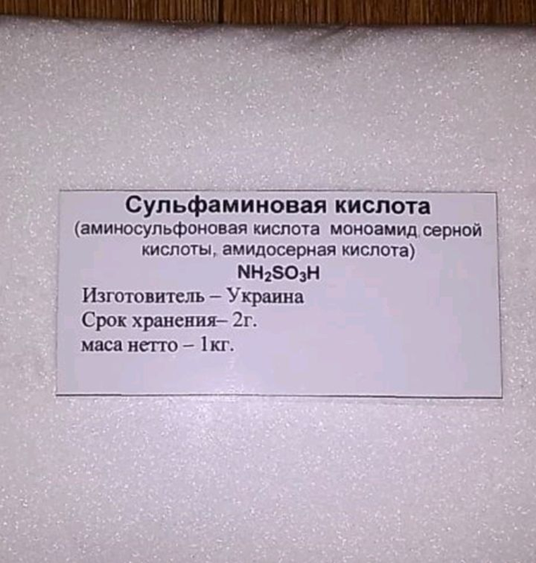 Сульфаминовая кислота, амидосульфоновая кислота,амидосерная