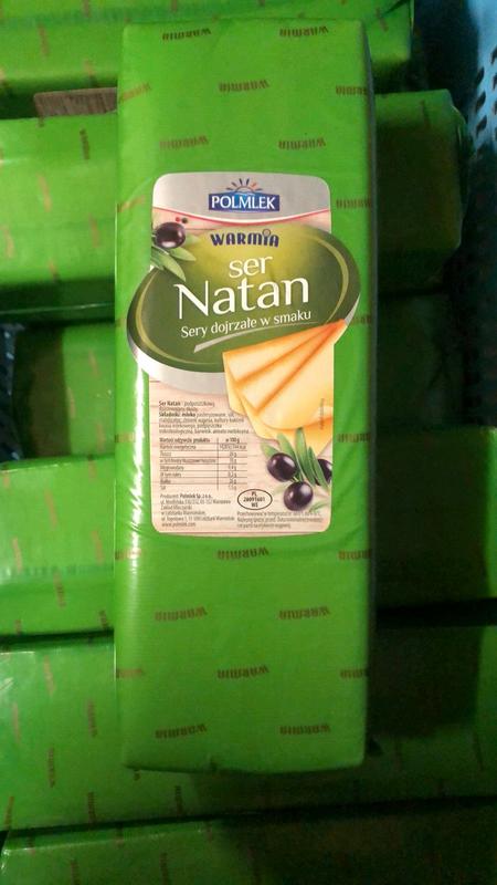 Сир Натан.